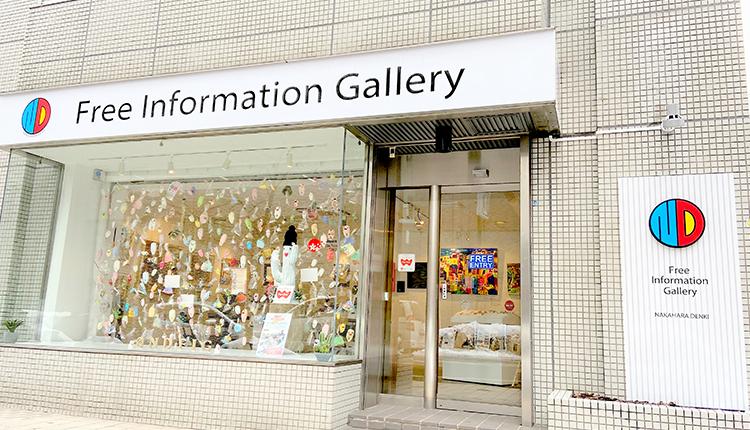 NAKAHARA DENKI Free Information Galleryの外観
